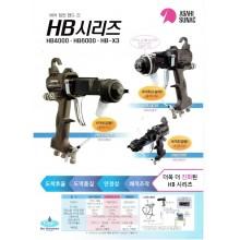 아사히액체정전도장기 ASAHI HB4000액체정전도장기기